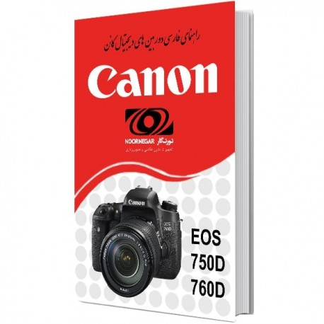 Manual Book EOS 750D/760D