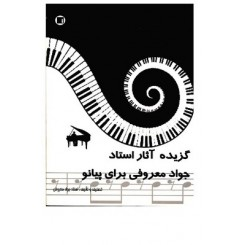 Selected Piano Pieces Of Persian Music Book