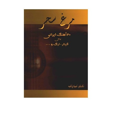 20Persian Music For Guitar, Organ