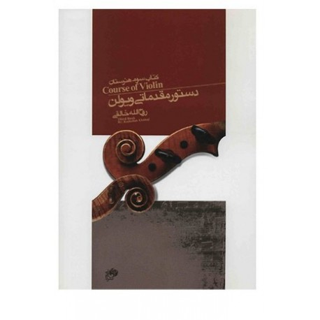 Course Of Violin Third Book