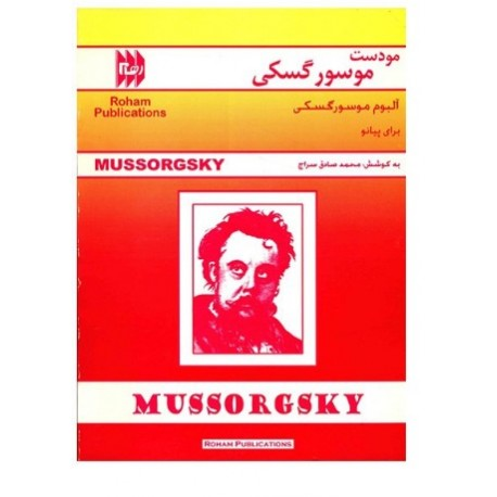 Mussorgsky Album For Piano