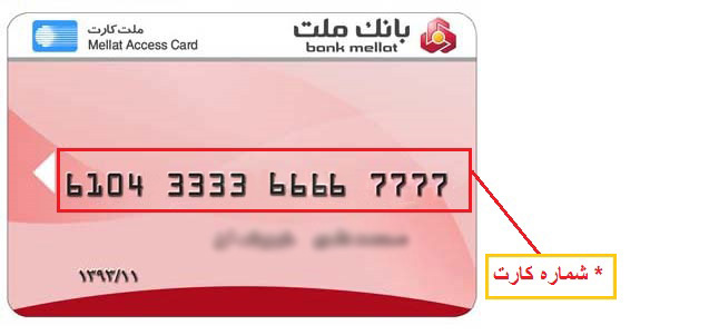 bank-melat-number-card