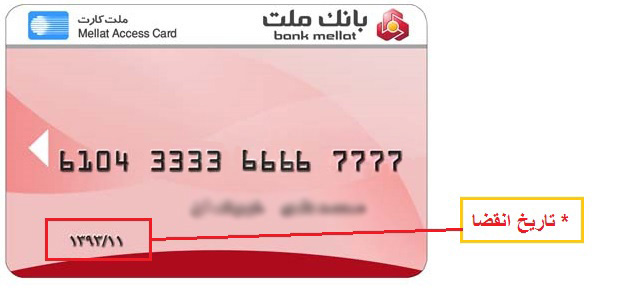 bank-melat-expiare-date=-card